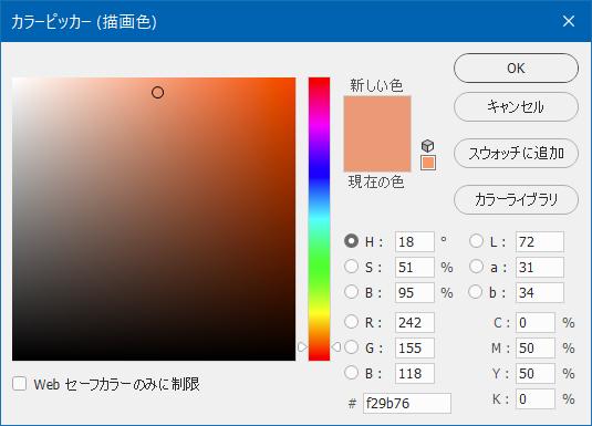 Adobe カラーピッカー