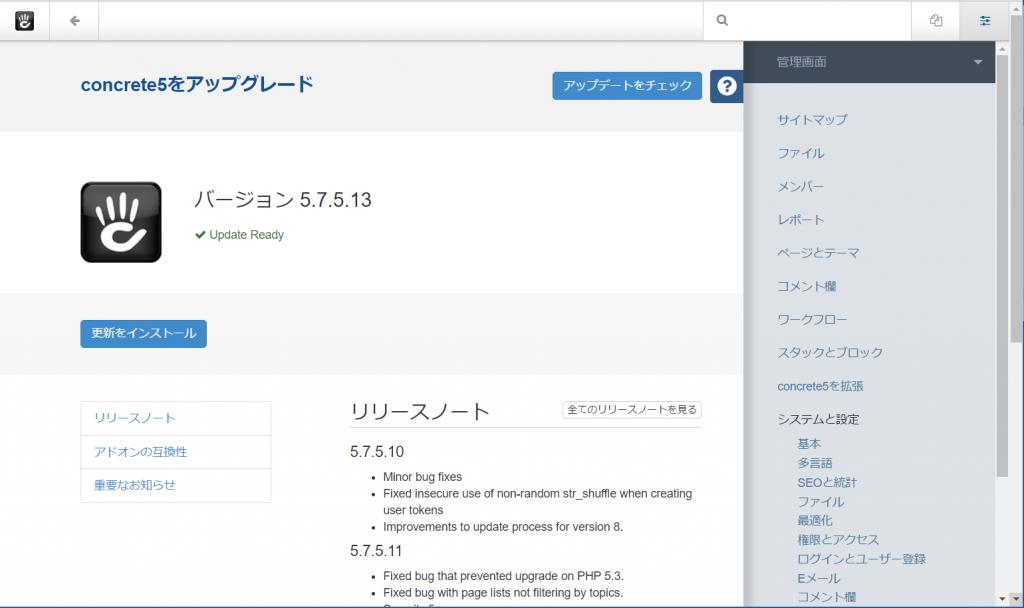 5.7.5.13へアップグレード