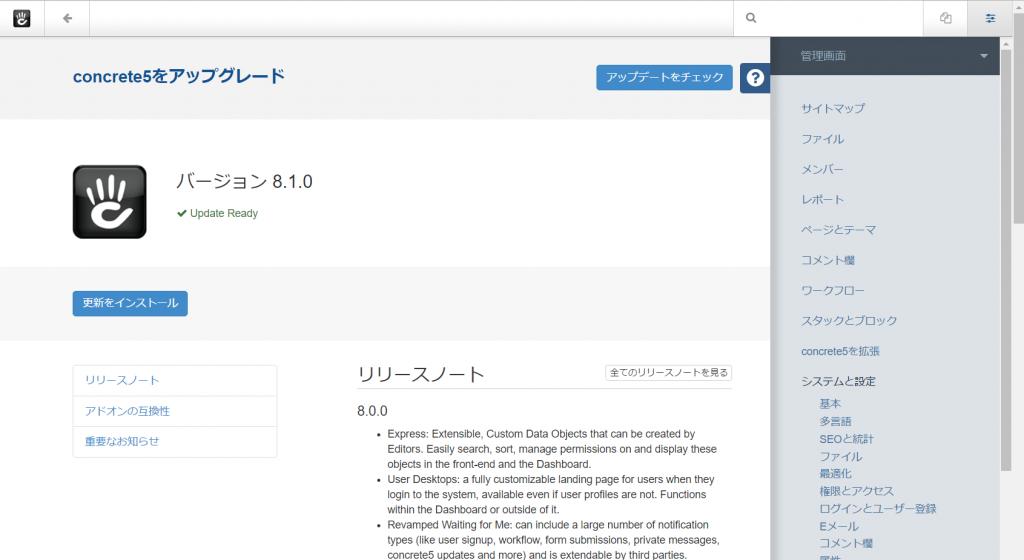 version8.1へアップグレード