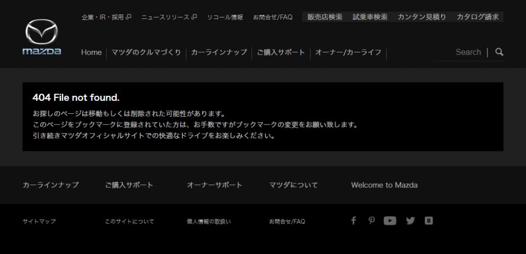 マツダのNOT FOUNDページ