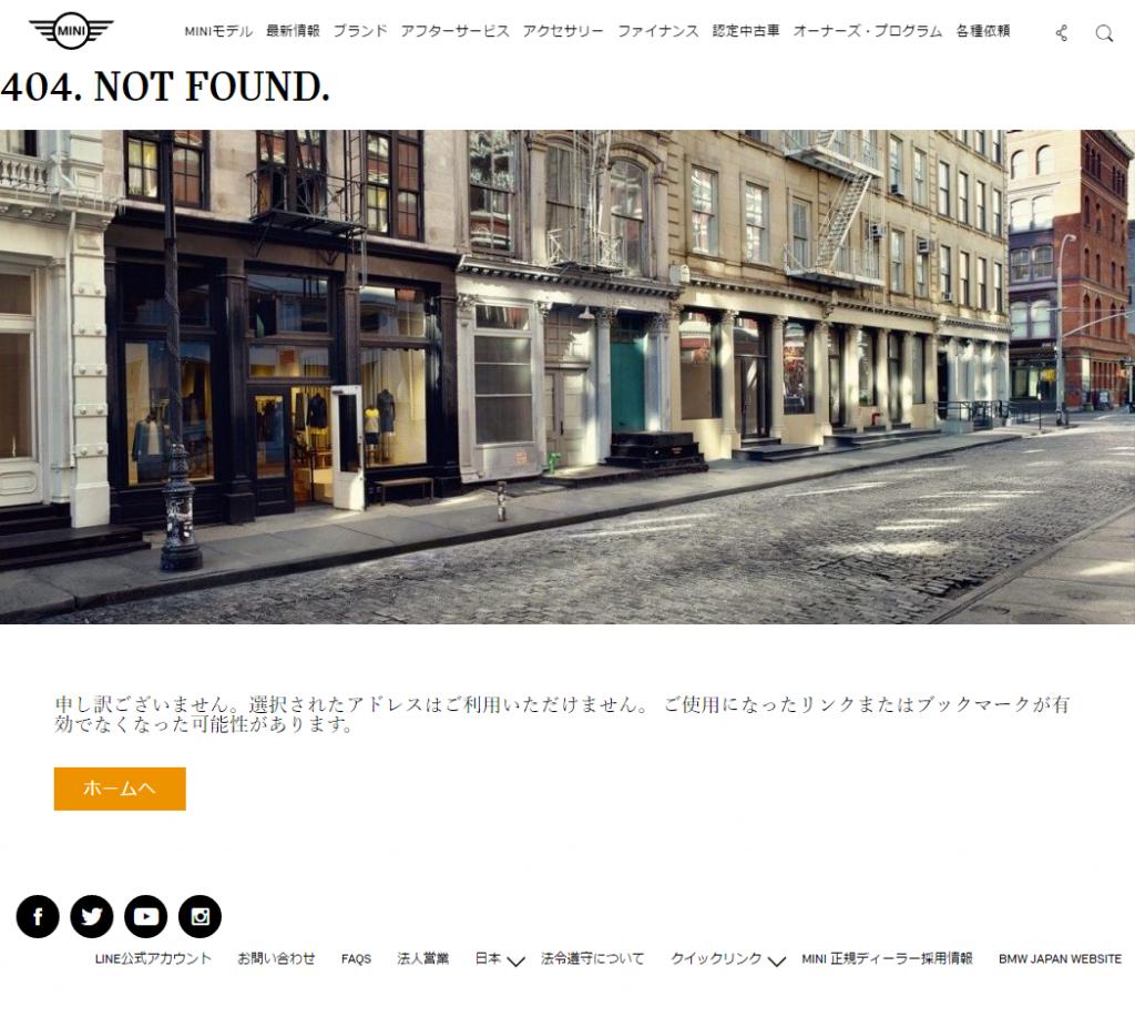 MINIのNOT FOUNDページ