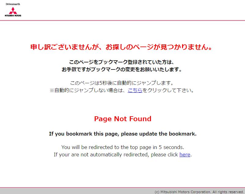 三菱自動車のNOT FOUNDページ
