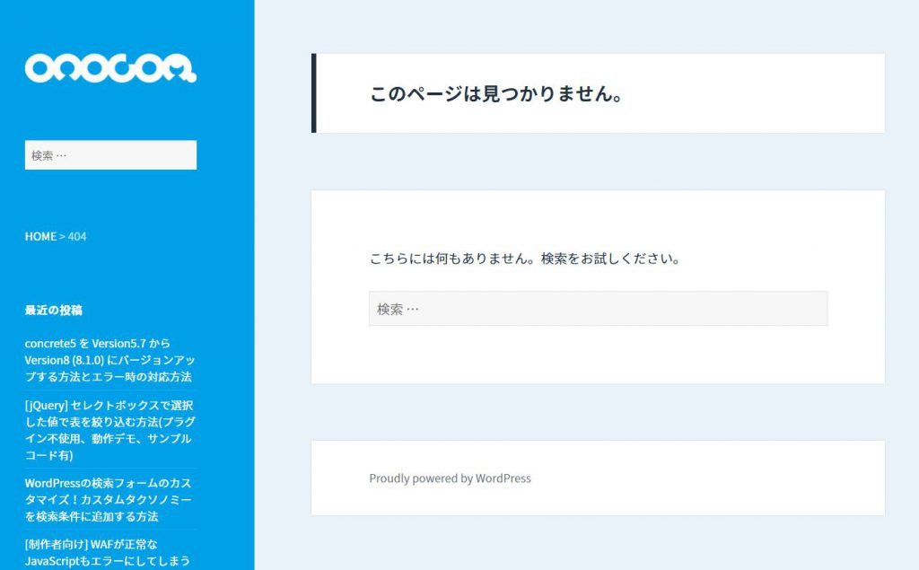 404 NOT FOUNDページ