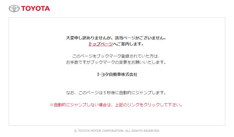 トヨタ自動車のNOT FOUNDページ