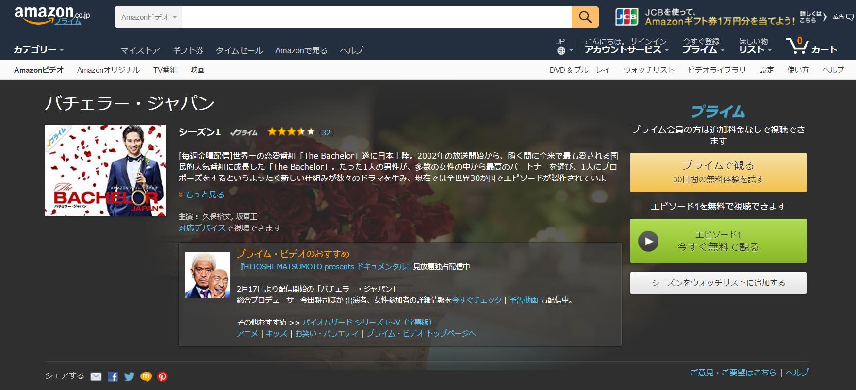 バチェラー・ジャパン | ひたすらにバチェラーの好感度が上がり続ける番組 (Amazonプライムビデオ THE BACHELOR JAPAN)
